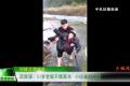 【视频】武陵源:83岁老妪不慎落水  小伙奋力相救