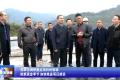 【视频】刘革安调研重点项目时强调抢抓黄金季节加快推进项目建设