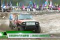 【视频】 武陵源举办汽车越野赛  上演速度与激情的对决