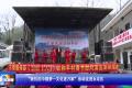 """【视频】""""我们的中国梦—文化进万家""""活动走进永定区"""