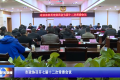【视频】市政协召开七届十二次常委会议