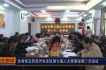 【视频】全有军主持召开永定区第七届人大常委会第21次会议