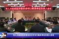【视频】市人大财政经济委员会召开对口联系单位负责人会议
