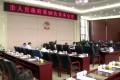 刘革安主持召开市政府第58次常务会