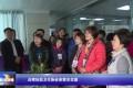 【视频】台湾妇幼卫生协会来我市交流