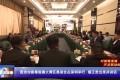 【视频】我市对接粤港澳大湾区恳谈会在深圳举行  虢正贵出席并讲话