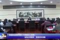 刘绍建在脱贫攻坚工作调度会上要求:加强分类指导 强弱项补短板