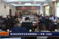 【視頻】祝云武主持召開永定區委常委會2019年第13次會議