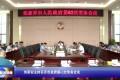 刘革安主持召开市政府第62次常务会议