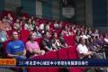 【视频】2019年永定中心城区中小学招生电脑派位举行