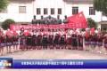 市政协机关开展庆祝新中国成立70周年主题党日活动