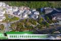 【视频】武陵源区上半年公众安全感测评获全市第一