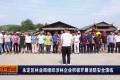 【视频】永定区林业局组织涉林企业积极开展消防安全演练