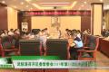 【视频】 武陵源召开区委常委会2019年第15次(扩大)会议