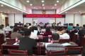 市政协七届十五次常委会议召开