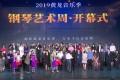 【视频】 黄龙音乐季迎来钢琴艺术周开幕