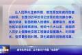 """新华社评论员:让千家万户共圆""""安居梦"""""""