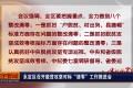 """【視頻】永定區召開脫貧攻堅對標""""清零""""工作推進會"""
