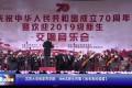 吉首大學張家界學院:3000名師生同唱《我和我的祖國》