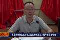 【視頻】永定區舉行慶祝中華人民共和國成立70周年宣講報告會