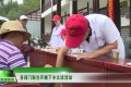 【视频】 多部门联合开展下乡义诊活动