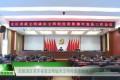 【視頻】 武陵源區召開省級文明城市文明程度指數測評復核工作會