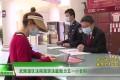【视频】武陵源区法院旅游法庭助力五一小长假