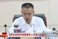 朱用文主持召开区委常委会2020年第20次会议