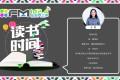 20210518 读书时间 (毛泽东 沁园春长沙)