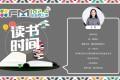 20210525读书时间 (刘光文)