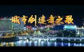 【视频】《城市创建者之歌》
