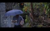 微电影《雨日》