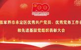 """【录播】永定区举行""""两优一先""""表彰大会暨庆祝中国共产党成立100周年群众文艺汇演"""