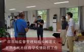 视频 | 张家界市市场监督管理局疫情防控纪实
