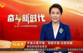 胡湘平 开放日看开放:创新开放 自信坦诚