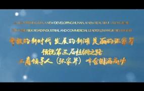 第三届丝绸之路工商领导人(张家界)峰会宣传片(中文版)