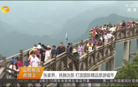 张家界:铁腕治旅 打造国际精品旅游城市