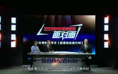 【视频】电视问政第七期