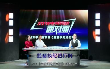 【视频】电视问政 第五期
