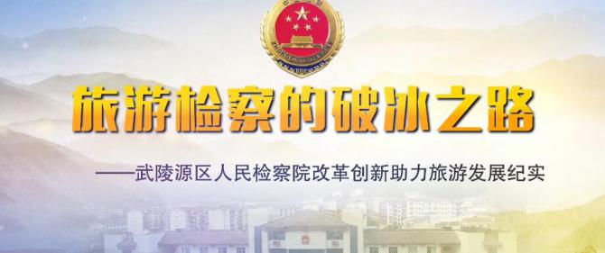 武陵源区人民检察院改革创新助力旅游发展