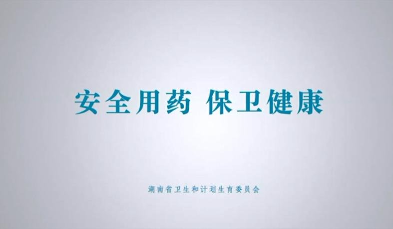 【视频】健康张家界20180703