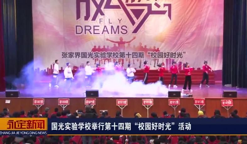"""【视频】国光实验学校举行第十四期""""校园好时光""""活动"""