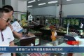 【视频】消防部门大力开展国庆期间消防宣传