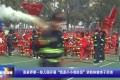 """【视频】张家界第一幼儿园开展""""我是小小消防员""""消防体验亲子活动"""