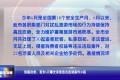 铁腕治旅:我市6月曝光30起涉旅违法违规案件