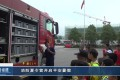 【视频】平安119 消防夏令营开启平安暑假