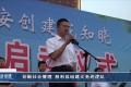 【视频】创新社会管理 慈利县组建义务巡逻队