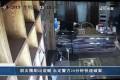 【视频】朋友圈刷出盗贼 永定警方20分钟快速破案
