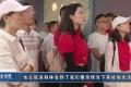 【視頻】慈利、桑植兩縣融媒體中心牽手抓黨建 助推新時代媒體宣傳工作