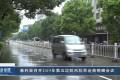 【視頻】慈利縣召開2019年第五次防汛抗旱會商視頻會議
